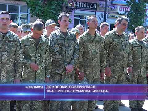До Коломиї повернулася 10-а гірсько-штурмова бригада
