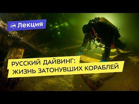 Русский дайвинг: жизнь затонувших кораблей