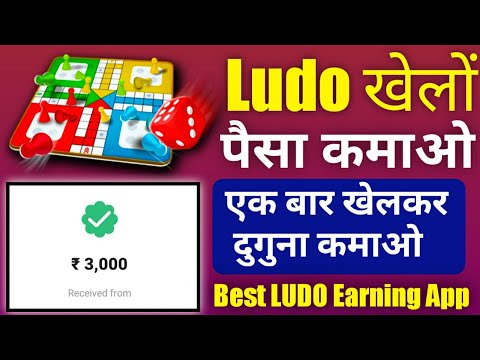 How to make money by playing ludo