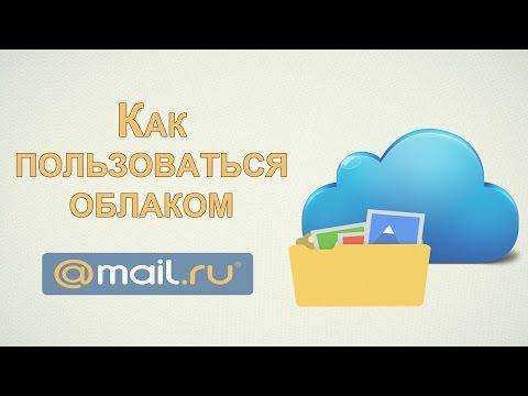 Как хранить данные в Облаке Mail.ru