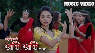 Alisha Rai Dance - Ali Ali | New Nepali Song - 2017/2074 | Chanda Dewan
