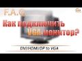 Как подключить старый VGA монитор к новой видеокарте?