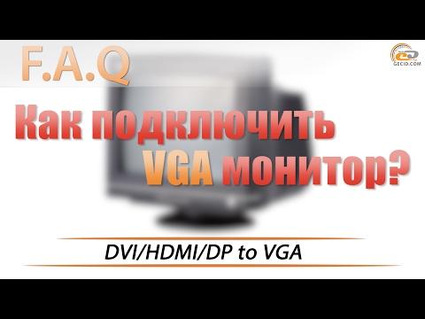 Как подключить новую видеокарту к старому монитору
