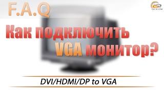 Як підключити старий VGA монітор до нової відеокарти?