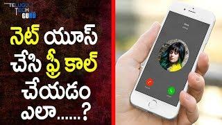 How To Make Free Call From Internet to Mobile || Telugu Tech Guru