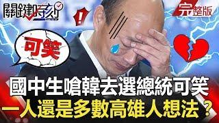 關鍵時刻 20190619節目播出版(有字幕)