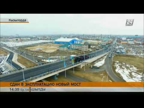 В Кызылорде сдали в эксплуатацию новый мост