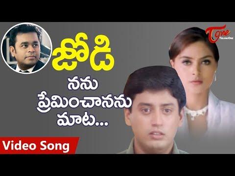 Nanu Preminchananu Maata Song  | Jodi Movie Songs | Prashanth | Simran