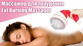 Инфракрасный магнитный массажер для похудения Fat Burning Massager купить.