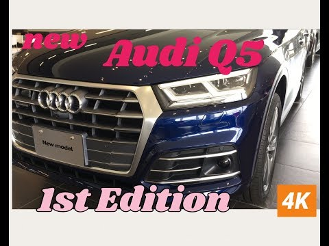 【見てきた】Audi Q5 2.0 TFSI quattro 1st Edition 〜これは売れそうだ〜