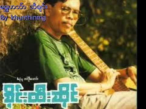 ျခေသ့ၤလည္ျပန္ - စိုင္းထီးဆိုင္ တစ္ကိုယ္ေတာ္=Myanmar songs