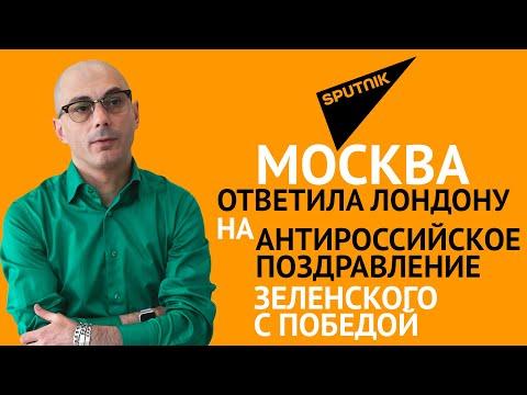 Гаспарян: Москва ответила Лондону на антироссийское поздравление Зеленского с победой