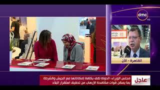 الأخبار - مؤتمر ومعرض مصر الدولي للبترول يختتم فعالياته اليوم