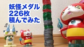 妖怪ウォッチ 妖怪メダル226枚積んでみた! Yokai Watch thumbnail