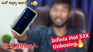Infinix Hot S3X Unboxing & First Look - తెలుగులో