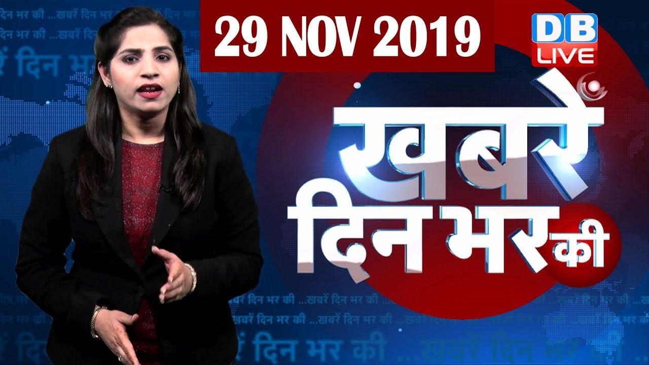 दिनभर की बड़ी ख़बरें | din bhar ki khabar | Hindi News India |Top News | Maharashtra news |#DBLIVE