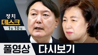 당-정-청 일제히 '항명'·秋, 징계 절차 착수 | 2020년 1월 10일 정치데스크