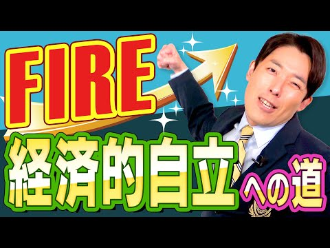 【FIRE①】最速で経済的自立を実現する方法(Financial Freedom)