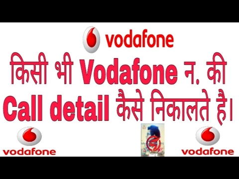 Check call details of any Vodafone number