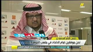 تصريح فيصل بن تركي بعد النصر على الاتحاد بالدوري