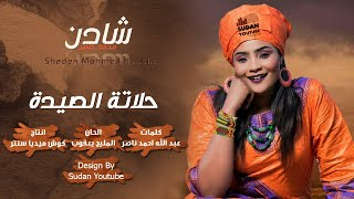 شادن محمد حسين - حلاتة الصيدة - جديد الاغاني 2020