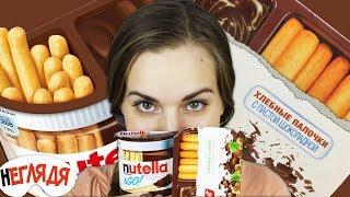 """НЕГЛЯДЯ"" Nutella GO или Split"