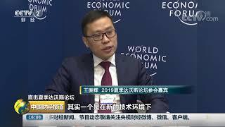 [中国财经报道]直击夏季达沃斯论坛 关注新兴技术 多项榜单发布| CCTV财经