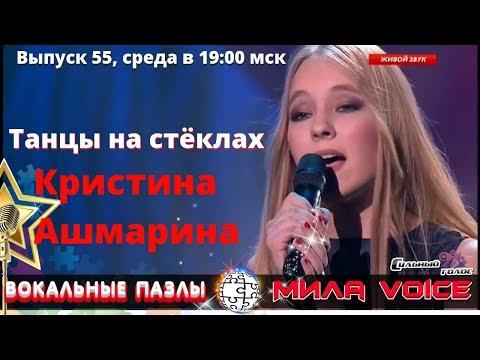 Вокальные пазлы 56. Кристина Ашмарина в шоу Ты супер! - приёмы вокала