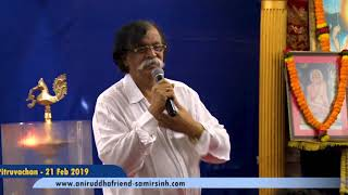 Sadguru Shree Aniruddha's Pitruvachan (Part 1) - 21st February 2019