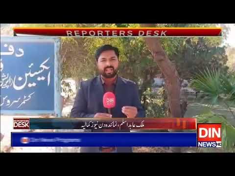 Reporters Desk with Ali Niazi - Monday 25th November 2019