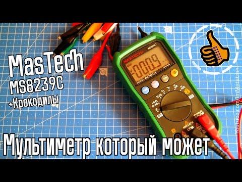 Видео Инструкция по мультиметр digital clamp