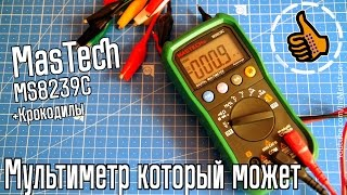 Mastech MS8239C лучший бюджетный Мультиметр - Обзор