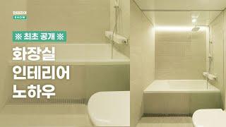 화장실 인테리어를 특별하게 만드는 마법 5가지 | 인테…