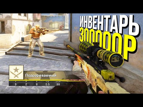ЧИТЕР С DRAGON LORE? - ПАТРУЛЬ CS:GO