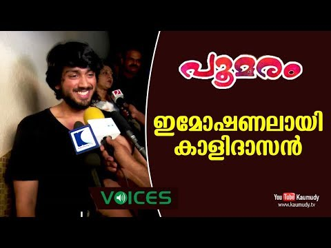 Emotional Kalidasan after seeing his movie Poomaram | KaumudyTV
