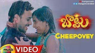 bottu-2019-telugu-movie-songs-cheepovey-full-song-bharath-namitha-amresh-ganesh