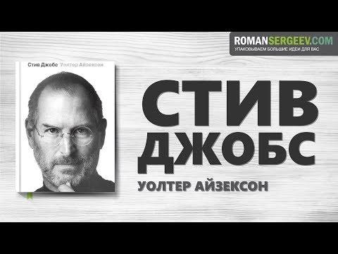 «Стив Джобс». Уолтер Айзексон | Саммари