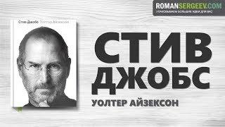 Уолтер Айзексон. «Стив Джобс» | Саммари
