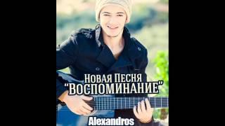 Alexandros Tsopozidis Воспоминание