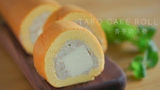 「Eng Sub/中字」香芋奶冻卷/Taro Cake Roll/不失败蛋糕卷配方+新鲜香芋奶油+入口即化奶冻