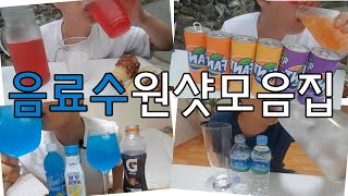 벌컥벌컥 시원한 음료수 원샷 모음 1탄 음료수먹방! 갈…