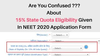 Are you Confused about 15% State Quota eligibility Given in NEET 2020 Application Form | Must Watch