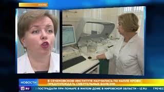 Врачи в РФ научились по капле крови предупреждать смертельные болезни