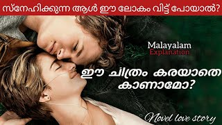 The Fault In Our Stars (2014) Malayalam Explanation | Hollywood movie explained in malayalam