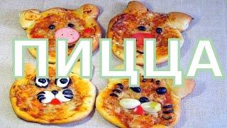 Детская мини пицца для детей