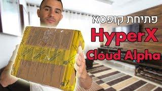לא מאמין ששלחו לי אותן - אוזניות הגיימינג HyperX Cloud Alpha