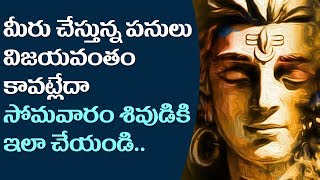 How to Worship Lord Shiva.. Telugu Devotional Videos - Volga Video