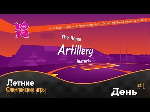 Летние Олимпийские игры - День 1 -