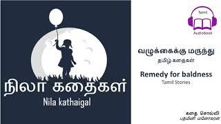 Tamil Stories | Audiobook | Kids | Bedtime | Short Stories | வழுக்கைக்கு மருந்து | Nilakathaigal