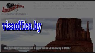 Виза в США из Беларуси. Деловая виза или туристическая